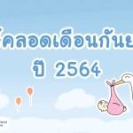ฤกษ์คลอดเดือนกันยายน 2564 วันไหนเหมาะกับลูกที่สุด มาดูกันจ้า