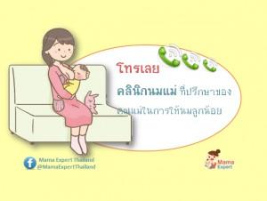 โทรเลย คลินิกนมแม่ ตัวช่วยคุณแม่ นมแม่ที่มีปัญหาในการให้นมลูก