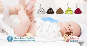 3 อา อายุ อาหาร อาการ ทำให้อุจาระเปลี่ยนสี แม่จ๋าเช็คสีและความผิดปกติอุจจาระลูกหรือยัง