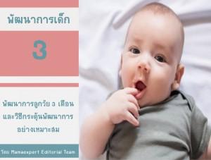 พัฒนาการเด็ก 3 เดือน และวิธีกระตุ้นพัฒนาการอย่างเหมาะสม