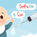 ลูกน้อยปลอดภัยจาก 6 โรคร้ายด้วยวัคซีนในเข็มเดียว!!!