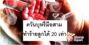 อันตรายของควันบุหรี่ ต่อ ทารกและแม่ตั้งครรภ์