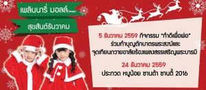 กิจกรรมการประกวดหนูน้อย  ซานต้า ซานตี้  2016