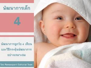 พัฒนาการเด็ก 4 เดือน และวิธีกระตุ้นพัฒนาการอย่างเหมาะสม