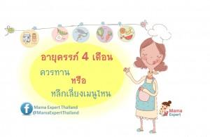 อาหารบำรุงครรภ์ 4 เดือน ควรกินหรือหลีกเลี่ยงเมนูไหน ? เช็คเลย