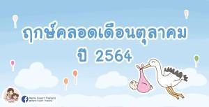 ฤกษ์คลอดเดือนตุลาคม 2564 วันมงคลเยอะมากจ้า