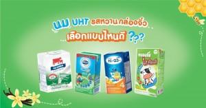 นม UHT รสหวาน เลือกแบบไหนดี? ให้ได้คุณค่าเหมาะสมกับลูกน้อย