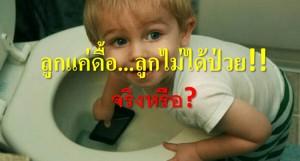 โรคดื้อ พ่อแม่ยุคปัจจุบันรู้เท่าทันโรคดื้อของลูก เช็คสิ!!!