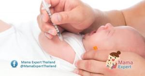 วัคซีนทารกแรกเกิด ที่จำเป็นต้องฉีดทันทีหลังคลอด