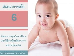 พัฒนาการเด็ก 6 เดือน และวิธีกระตุ้นพัฒนาการอย่างเหมาะสม