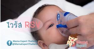 รู้ทัน เชื้อRSV เชื้อร้ายแรงที่ไม่มีวัคซีน