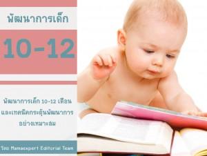 พัฒนาการเด็ก 10 – 12 เดือน และเทคนิคกระตุ้นพัฒนาการที่เหมาะสม