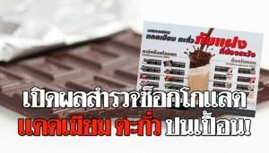 นิตยสารฉลาดซื้อ เผย 'ช็อกโกแลต'18 ชนิดปนเปื้อนตะกั่ว-แคดเมียม!!