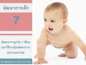 พัฒนาการเด็ก 7 เดือน และวิธีกระตุ้นพัฒนาการอย่างเหมาะสม