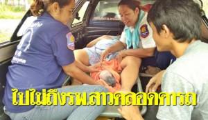 คุณแม่ท้องแก่  เจ็บครรภ์ไปไม่ถึงรพ. คลอดลูกในรถ
