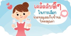 เคล็ดลับดีๆ ช่วยให้แม่เลือกขวดนมและเก็บน้ำนมให้คงคุณค่า!!!