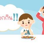 ลูกเลือกกิน ปัญหาหนักใจของแม่ๆ แก้ไขอย่างไรให้ลูกได้สารอาหารครบถ้วน