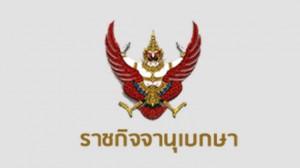 ราชกิจจานุเบกษาเผย อัตราค่าจ้างขั้นต่ำทั่วประเทศ ใช้ใน 77 จังหวัด บังคับใช้ 1 ม.ค.2560
