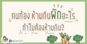 อะไรนะ!!! ห้ามคนท้องกินผักเพราะเสี่ยงตายจริงหรือ? แล้วคนท้องห้ามกินผักอะไร ตามมาดูกัน!!!