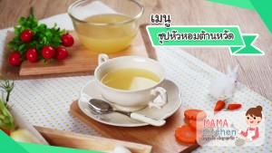 ซุปหัวหอมต้านหวัด (เมนูวัยหัดหม่ำ 6 เดือนขึ้นไป)
