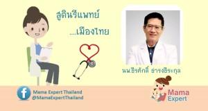 ค้นหาสูตินรีแพทย์เมืองไทย :  นพ.ธีรศักดิ์ ธำรงธีระกุล