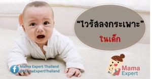 ไวรัสลงกระเพาะในเด็ก โรคอันตรายต้องรีบรักษาเมื่อเริ่มมีอาการ
