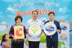 """""""โฟร์โมสต์"""" จับมือ """"บิ๊กซี"""" สนับสนุนคนไทยสุขภาพดี ดื่มนมที่มีคุณค่าทางโภชนาการ ผ่านสัญลักษณ์ 'ทางเลือกสุขภาพ'"""