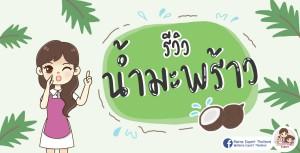รีวิว น้ำมะพร้าว 5 ยี่ห้อในเซเว่น ยี่ห้อไหนดี ยี่ห้อไหนอร่อย มาดูกันเล๊ย!!!!