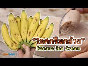"""วิธีง่ายๆ ทำ """"ไอศกรีมกล้วยหอม"""" แสนอร่อย!!"""