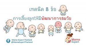 เทคนิค 8 ข้อ ในการเลี้ยงลูกให้มีพัฒนาการสมวัย