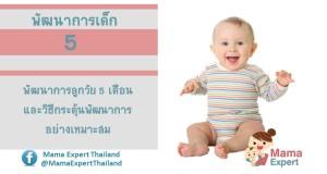 พัฒนาการเด็ก 5 เดือน และวิธีกระตุ้นพัฒนาการอย่างเหมาะสม