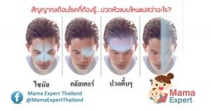 10 อาการปวดหัวที่คุณต้องรักษาให้ถูกวิธี