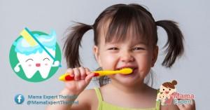 ลูกไม่ยอมแปรงฟัน ทำอย่างไรให้ลูกชอบแปรงฟัน