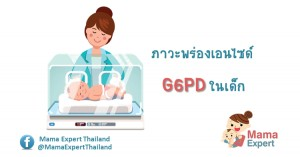 ภาวะพร่องเอนไซด์ G6PD ในเด็ก และอาหารที่ห้ามรับประทานในเด็กที่เป็นโรค G6PD