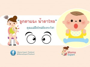 ท่อน้ำตาอุดตันในทารก ลูกตาแฉะ น้ำตาไหล คุณแม่มือใหม่ต้องระวัง!