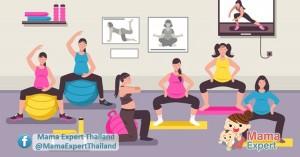ออกกำลังกายขณะตั้งครรภ์ ส่งผลดีต่อพัฒนาการทางสมองของลูก