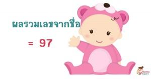 ตั้งชื่อลูก ตั้งชื่อมงคงตามตัวเลข ผลรวมเลขศาสตร์จากชื่อลูก เท่ากับ  97 แปลผลได้ที่นี้