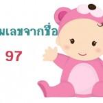 ตั้งชื่อลูก ตั้งชื่อลูกตามตัวเลข ผลรวมเลขศาสตร์จากชื่อ เท่ากับ 97 แปลผลได้ที่นี่