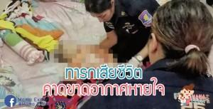 สลด! เด็ก 5 เดือนเสียชีวิต คาดผ้าห่มปิดหน้า ด้านแพทย์ยังไม่ระบุสาเหตุที่แท้จริง