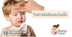 โรคไซนัสอักเสบในเด็ก ที่คุณแม่อาจแยกไม่ออกระหว่างหวัด ภูมิแพ้ และไซนัส