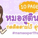 10 เพจหมอสูตินรีเวช เพจดังของเมืองไทย!!!