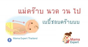 การนวดทารก เพื่อกระตุ้นพัฒนาการและประโยชน์มากมายจากการนวดทารก