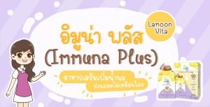 เป๊ะ!!! ปังเวอร์!!! อิมูน่า พลัส (Immuna Plus) อาหารเสริมเพิ่มน้ำนม ที่มีส่วนผสมไม่เหมือนใคร อัดแน่นในซองเดียว!!!