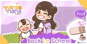 """กิจกรรมซุปตาร์ Mama Expert ประจำเดือนกรกฎาคม 63 """"Back to School"""" ลุ้นรับกล่องดินสอ ฟรี!!! 50 รางวัล!!!"""