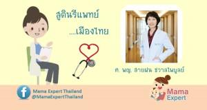 ค้นหาสูตินรีแพทย์เมืองไทย  :  รศ.พญ.สายฝน ชวาลไพบูลย์
