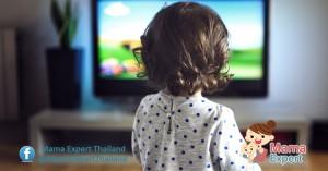 เด็กติดทีวีส่งผลต่อพัฒนาการอย่างไร แม่ควรรู้!!!