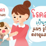 โรคลมพิษ ผื่นแดงตามตัวลูกน้อย โรคที่แม่ๆ ไม่ควรมองข้าม