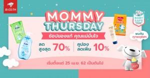 """เจดี เซ็นทรัลมอบโปรพิเศษให้คุณแม่""""Mommy Thursday""""สินค้าเด็กลดสูงสุด 70%"""