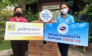 วันดื่มนมโลก (World Milk Day) 1 มิถุนายนปีนี้ โฟร์โมสต์ชวนคนไทยร่วมแบ่งปันสุขภาพดีให้น้อง ๆ มูลนิธิกระจกเงา