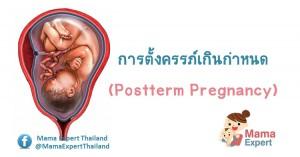 การตั้งครรภ์เกินกำหนด เรื่องสำคัญที่แม่ท้องต้องระวัง